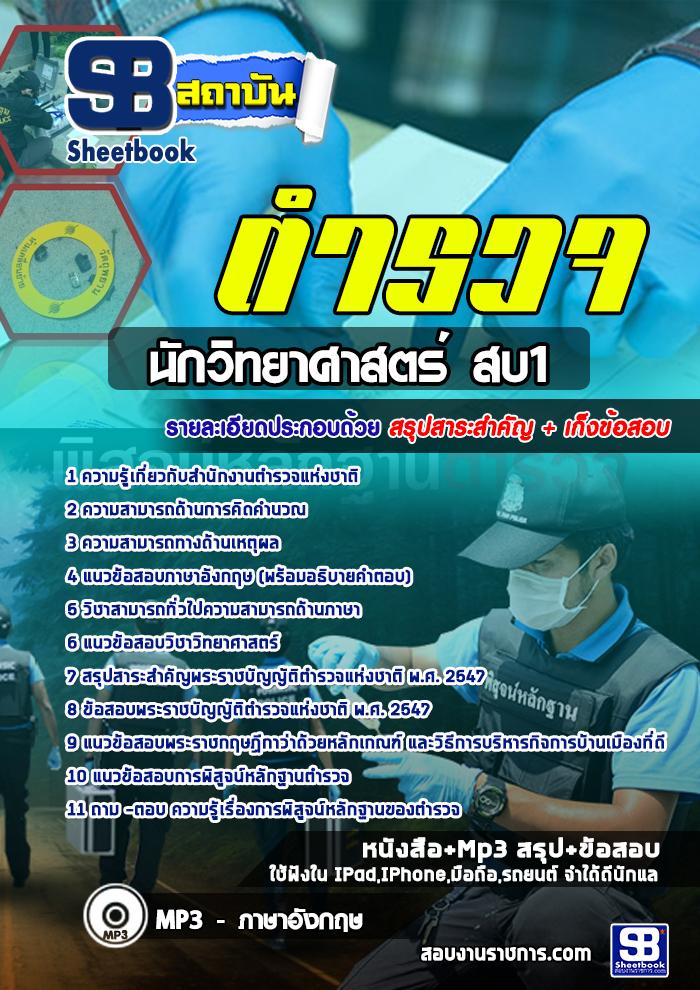 แนวข้อสอบนักวิทยาศาสตร์ สบ1 สำนักงานตำรวจแห่งชาติ [พร้อมเฉลย]